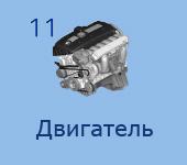 11-Двигатель