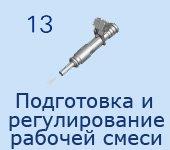 13-Подготовка-и-регулир.-рабочей-смеси-