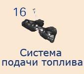 16-Система-подачи-топлива-