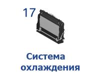 17-Система-охлаждения-
