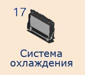 17-Система-охлаждения
