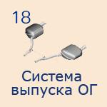 18 Система выпуска ОГ