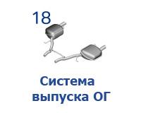 18-Система-выпуска-ОГ
