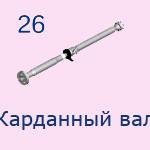26 Карданный вал