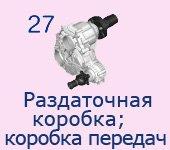 27 Раздаточная коробка; коробка передач E