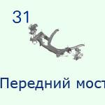 31 Передний мост