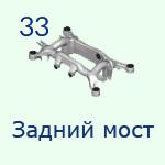 33 Задний мост