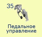 35 Педальное управление
