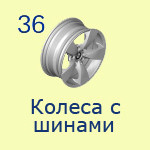 36 Колеса с шинами