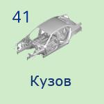 41 Кузов