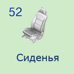 52 Сиденья