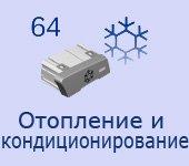 64 Отопление и кондиционирование
