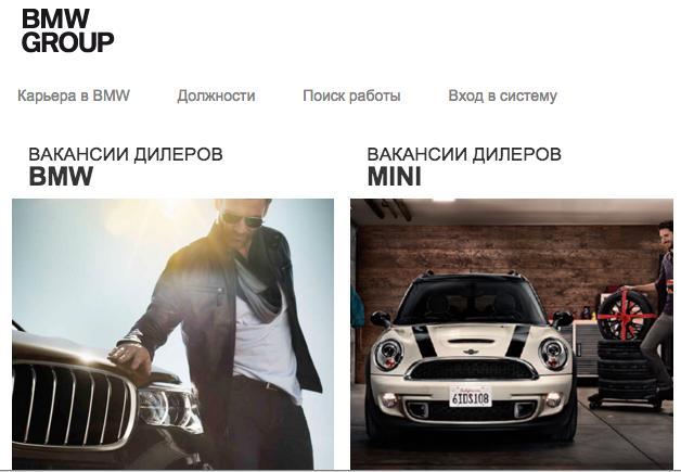 Теперь в БМВ Group Россия можно будет делать карьеру