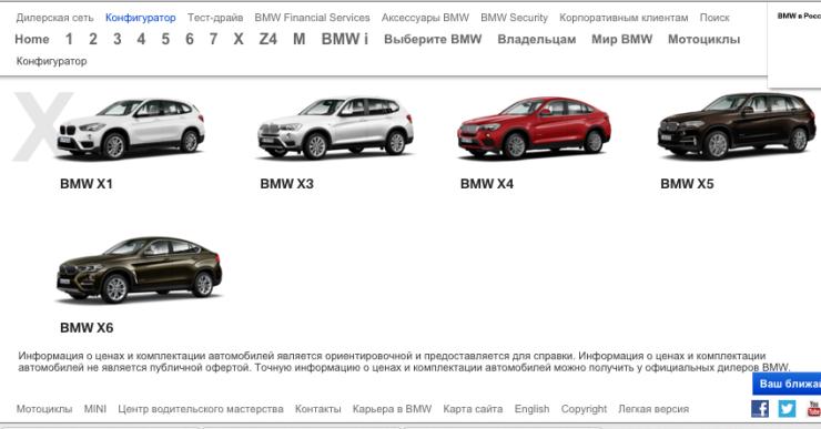 Новый конфигуратор на официальном сайте БМВ от БМВ Group Россия