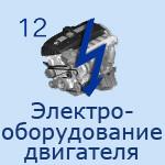 12 Электрооборудование двигателя