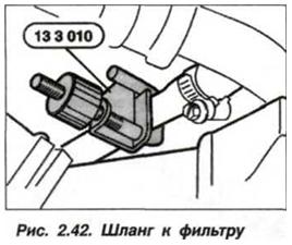 Рис. 2.42. Шланг к фильтру