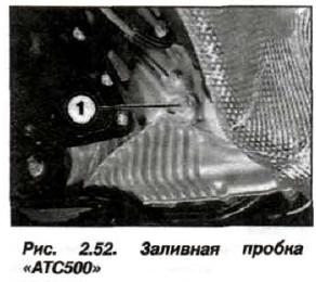 Рис. 2.52. Заливная пробка «АТС500»