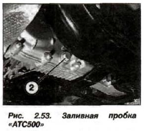Рис. 2.53. Заливная пробка «АТС500»