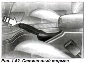 Рис. 1.52. Стояночный тормоз