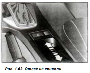 Рис. 1.62. Отсек на консоли