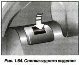 Рис. 1.64. Спинка заднего сидения