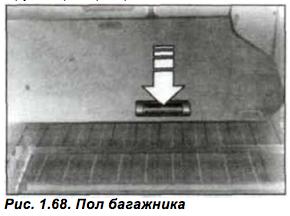 Рис. 1.68. Пол багажника