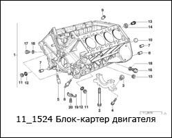 11_1524-Блок-картер-двигателя