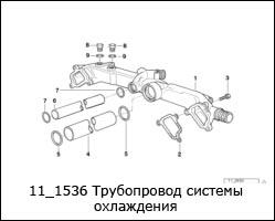11_1536-Трубопровод-системы-охлаждения