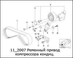 11_2007-Ременный-привод-компрессора-кондиц.