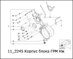11_2245-Корпус-блока-ГРМ-Нж