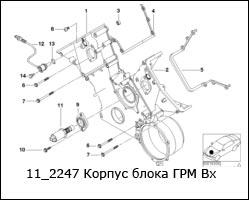 11_2247-Корпус-блока-ГРМ-Вх
