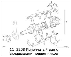 11_2258-Коленчатый-вал-с-вкладышами-подшипников
