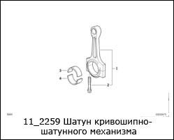 11_2259-Шатун-кривошипно-шатунного-механизма