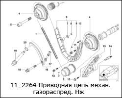 11_2264-Приводная-цепь-механ.газораспред.-Нж