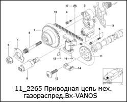 11_2265-Приводная-цепь-мех.газораспред.Вх-VANOS
