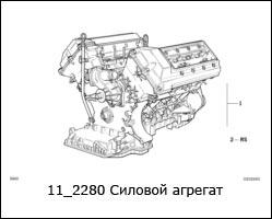 11_2280-Силовой-агрегат
