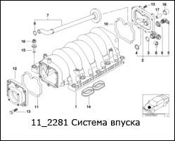 11_2281-Система-впуска