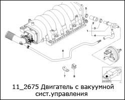 11_2675-Двигатель-с-вакуумной-сист.управления