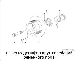 11_2818-Демпфер-крут.колебаний-ременного-прив.