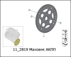 11_2819-Маховик-АКПП