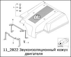 11_2822-Звукоизоляционный-кожух-двигателя