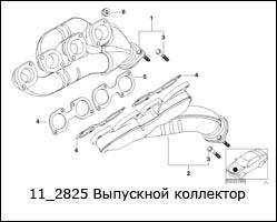 11_2825-Выпускной-коллектор