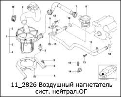 11_2826-Воздушный-нагнетатель-сист.-нейтрал.ОГ