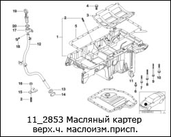 11_2853-Масляный-картер-верх.ч.-маслоизм.присп.