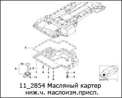 11_2854-Масляный-картер-ниж.ч.-маслоизм.присп.