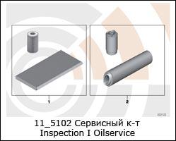 11_5102-Сервисный-к-т-Inspection-I-Oilservice