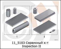 11_5103-Сервисный-к-т-Inspection-II
