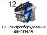 12-Электрооборудование-двигателя