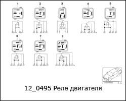 12_0495-Реле-двигателя