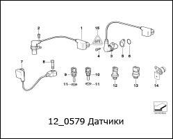 12_0579-Датчики